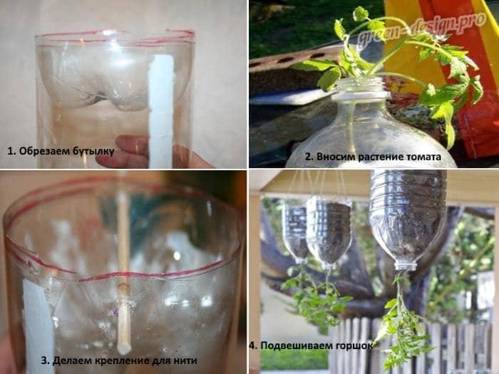 Создание подвесного горшка для помидоров из пластиковой бутылки